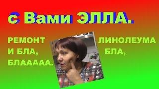 видео Как убрать дыру с линолеума