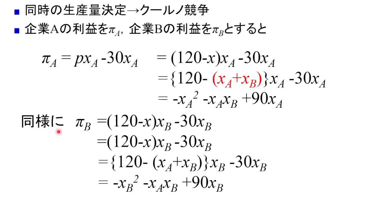 均衡 クールノー 【ミクロ経済学】 独占・寡占市場における利潤最大化の計算