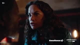 Смотреть сериал Новый сериал «Тёмные начала» — смотрите на КиноПоиск HD онлайн
