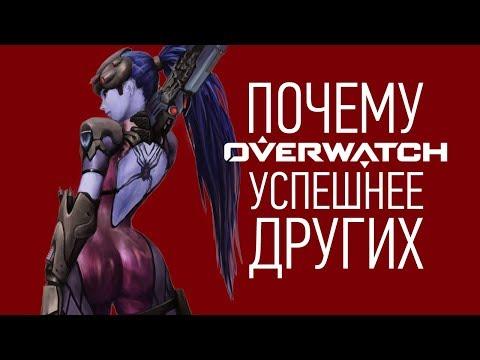 видео: Почему overwatch УСПЕШНЕЕ прочих моба-шутеров