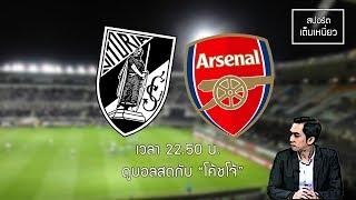 ดูบอลสด : วิตอเรีย กิมาไรส์ - อาร์เซน่อล  6 พฤศจิกายน 62 ยูโรป้า ลีก 2019-2020 /พากย์ไทย โดยโค้ชโจ้