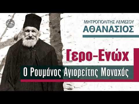 Γερο-Ενώχ ο Ρουμάνος Αγιορείτης Μοναχός - Μητροπολίτης Λεμεσού Αθανάσιος