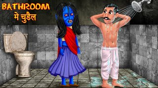 Bathroom में चुड़ैल | Witch In The Bathroom | Horror Story In Hindi | Hindi Kahaniya | Hindi Stories