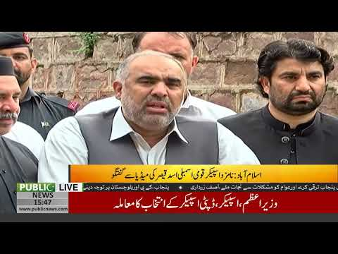 Qasim Khan Suri nominated for Deputy Speaker NA | Asad Qaiser press conference | 13th Aug 2018