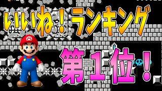 【スーパーマリオメーカー#81】更新!いいねランキング1位!【Super Mario Maker】ゆっくり実況プレイ
