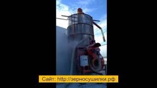 Мобильная зерносушилка АТМ. В работе. Процесс сушки зерна.