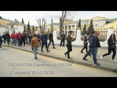 Посольство Армении в Москве 21 апреля
