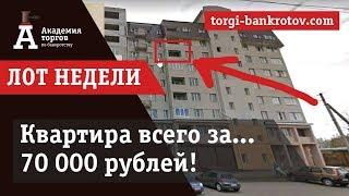 Как купить квартиру за 70 000 рублей в Ставрополе [Академия торгов по банкротству]