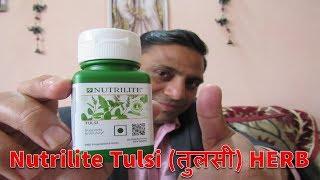Amway Nutrilite Tulsi demo | Health benefits