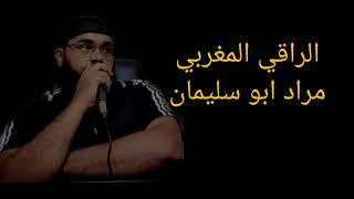 رقية شرعية  بصوت الراقي مراد ابو سليمان