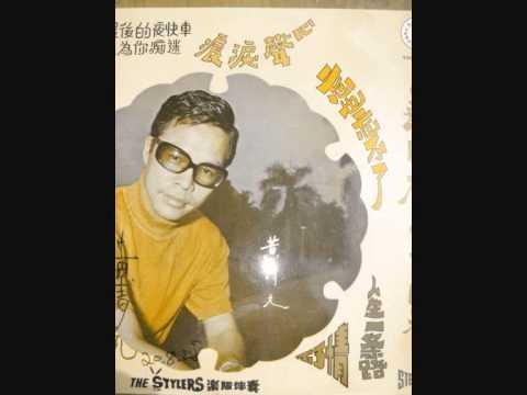 60年代(第1版本)  不了情[ 黄清元] JOHN TEO乐队