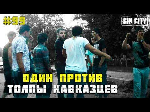 Город Грехов 99