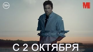 Дублированный трейлер фильма «Исчезнувшая»