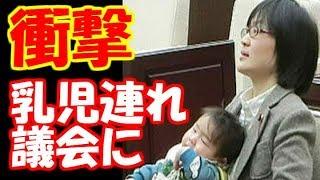 [衝撃]緒方夕佳(熊本市議)、乳児連れで議会! 退場拒否し40分会議できず 緒方夕佳 検索動画 15