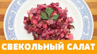 Салат со свеклой, огурцами, селедкой и яблоком! Довольно необычный вкус! #салат #салатаизсвеклы