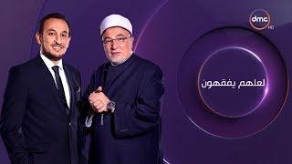 لعلهم يفقهون - مع خالد الجندي ورمضان عبد المعز - حلقة الخميس 8 نوفمبر 2018 ( مجلس التفسير ) كاملة