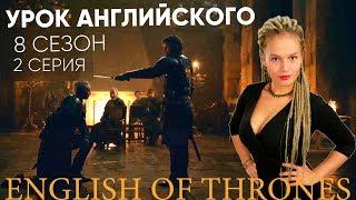 Английский по Игре Престолов: 8 сезон, 2 серия.  Английский по сериалам. English of thrones