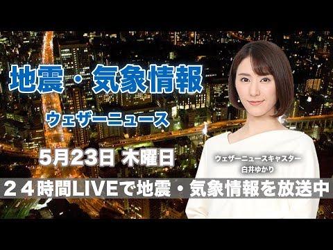 【LIVE】 最新地震・気象情報 ウェザーニュースLiVE 2019年5月23日(木)