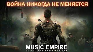 Невероятно Мощная Суровая Музыка! Потрясающая Красота и Мощь! Слушать На Полную!