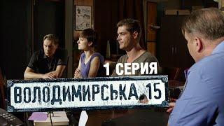 Download Владимирская, 15 - 1 серия | Сериал о полиции Mp3 and Videos