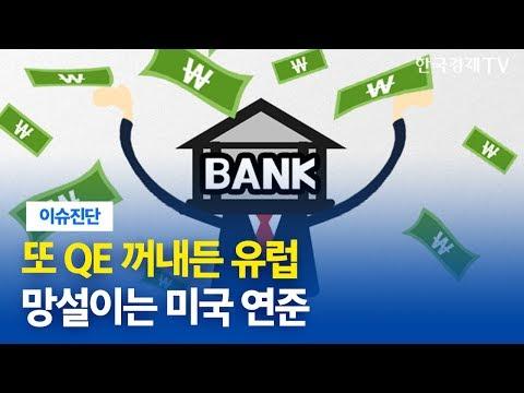 기준금리 내리면 살아날까…더 강해진 경기둔화 경고 / 이슈진단 / 한국경제TV