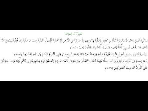 SURAH AL-E-IMRAN #AYAT 156-159: 17th July 2019