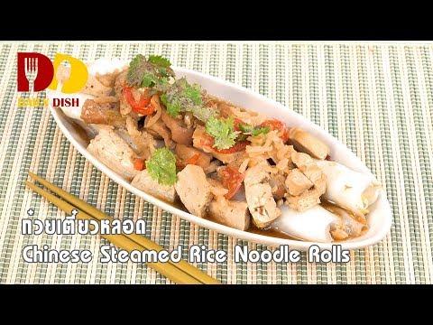 Chinese Steamed Rice Noodle Rolls | Thai Food | ก๋วยเตี๋ยวหลอด - วันที่ 24 Oct 2018