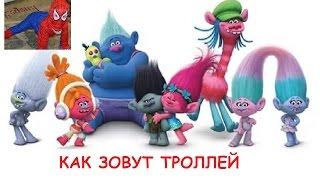 Как зовут троллей. Имена троллей из мультика. ТРОЛЛИ на русском в картинках.