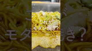 【大阪・梅田駅】大阪の有名店「きじ」のモダン焼きとは?#shorts