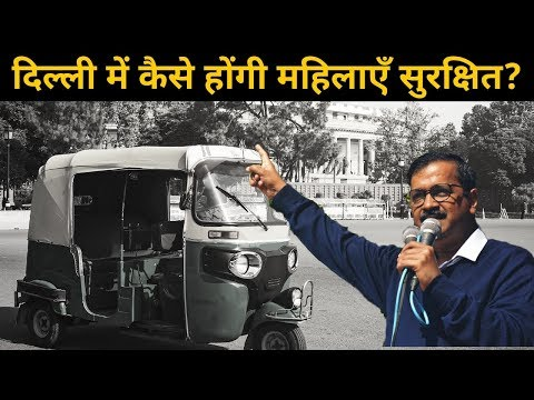 How to make Delhi safe for women? Full Statehood | Arvind Kejriwal