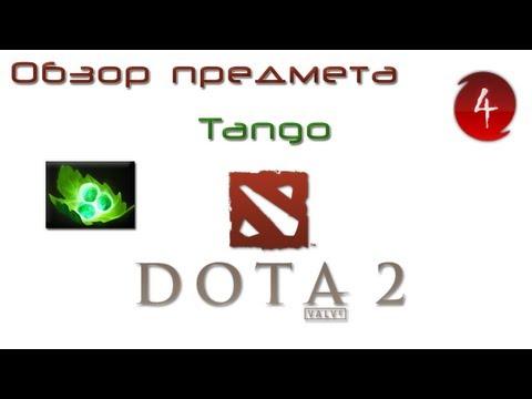 видео: dota 2 Обзоры предметов: Танго - tango