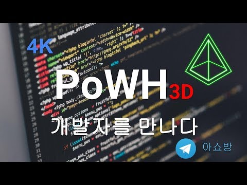 POWH3D - 수석 개발자를 만나다. Talking to Justo, one of Lead Developers of POWH3D (Korean)