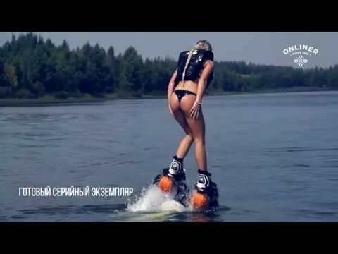 Флайборд и Ховерборд  репортаж о белорусских изобретателях