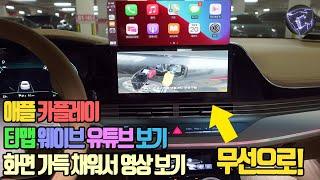 애플 카플레이 유튜브 Wavve 넷플릭스 티맵 무선으로…