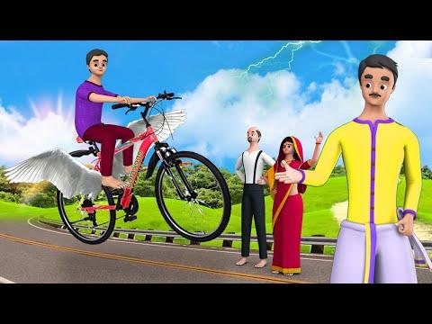 উড়ন্ত সাইকেল বাংলা গল্প - Flying Bicycle Story   3D Animated Bangla Moral Stories   Maa Maa TV thumbnail