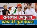 Rajasthan local bypoll results: Congress wins all 4 Zila Parishad seats, 16 panchayat seats