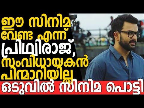 Director adamant on film which Prithviraj said No,the film flops in BoxOffice