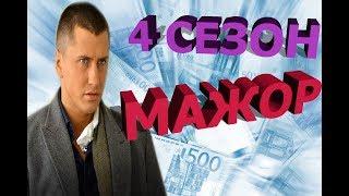Мажор 4 сезон 1 серия - Дата выхода, анонс, содержание