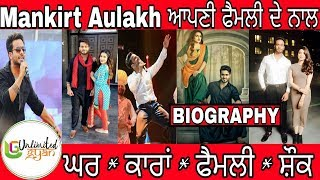 Mankirt Aulakh Biography | Family | Struggle | Cars | House | Luxurious | Lifestyle | Net Worth
