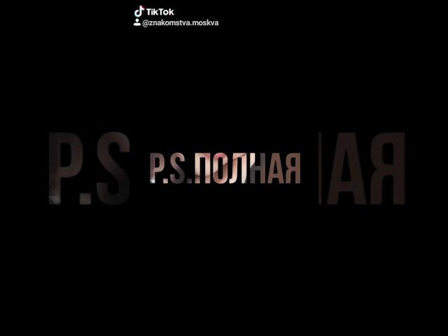 Знакомства Москва #496