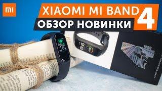 Обзор Xiaomi Mi Band 4 - распаковка и первые впечатления от новинки