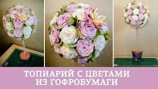 Топиарий с цветами из гофробумаги(В этом видео я покажу вам как сделать топиарий из роз (цветов), с использованием гофрированной бумаги, своим..., 2014-12-02T12:55:53.000Z)