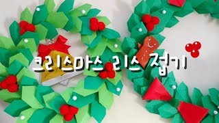 밤비놀이터 :) 크리스마스 리스 종이접기, 크리스마스 …