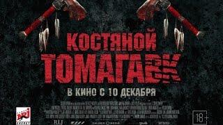 «Костяной томагавк» — фильм в СИНЕМА ПАРК