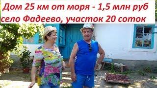 Продается дом в с. Фадеево 25 км от моря