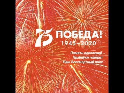Буклет ДМШ Александрова в честь 75-летия Великой Победы в Великой Отечественной войне 1941-1945 гг.