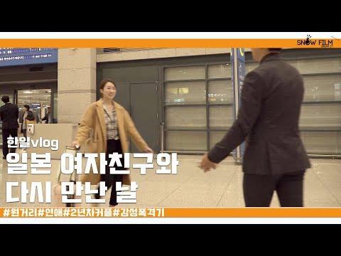 일본인 여자친구가 드디어 한국에 왔습니다! ㅣ 한일커플日韓カップル vlog (字幕あり)