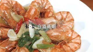 【百樣蝦料理】「百樣蝦料理」#百樣蝦料理,白酒蒸蝦,檸檬鹽...