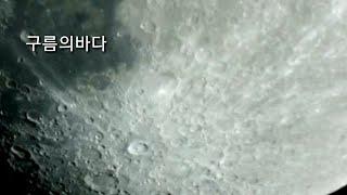 [천체망원경] 보름달 관찰하기 1편/150배율(달의 지…