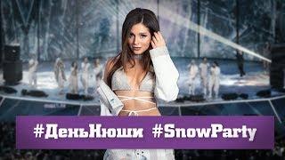 #ДеньНюши | Snow Party в 'Олимпийском' (6+)
